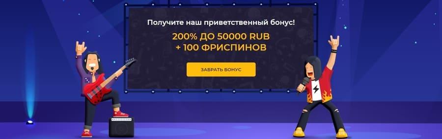 Rolling Slots приветственный бонус в лобби